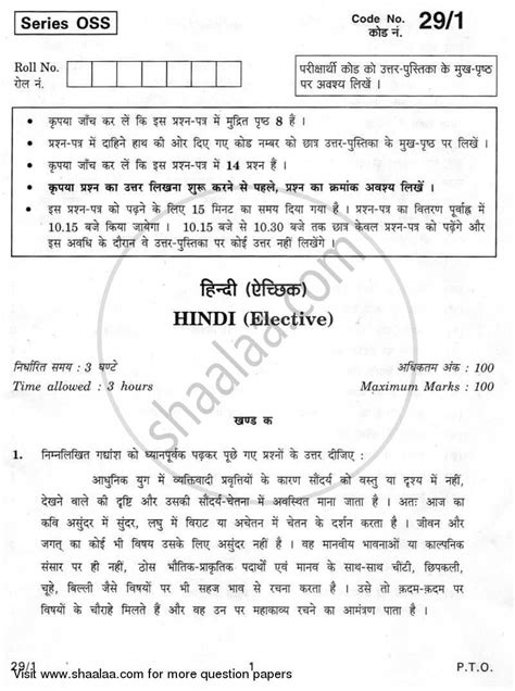 Cbse sample papers for class 12 hindi core jpg 800x1075